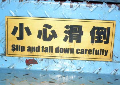 Chinglish, funny, Chinese cultural experience